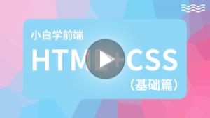 前端精品課:HTML+CSS入門