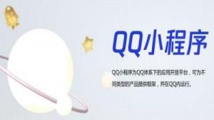 QQ小程序官方開發文檔