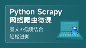 Python Scrapy爬蟲微課