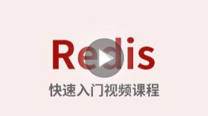 Redis快速入門視頻課程