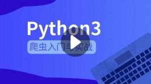 Python3爬蟲入門與實踐