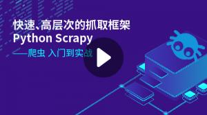 14天搞定Scrapy爬蟲框架|Python