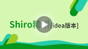 shiro精講視頻[idea版本]