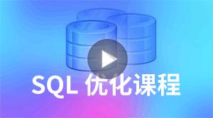 輕松掌握SQL優化【2018版】