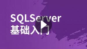 SQLServer基礎入門