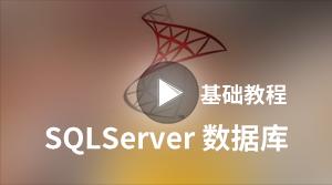 SQL入門:SQLServer基礎【2018版】