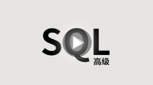 SQLServer數據庫高級視頻教程