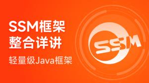 SSM框架整合詳講