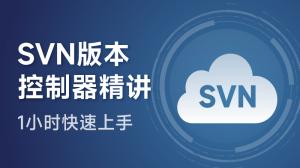 1小時快速上手版本控制器-SVN精講視頻教程