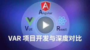 Vue、Angular、React 項目開發對比