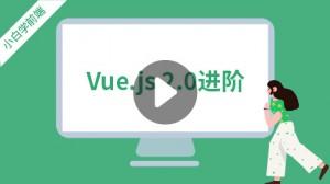 小白學前端:Vue.js 2.0進階
