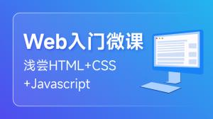 Web入門微課