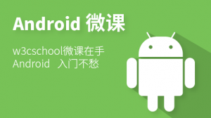 Android 零基础入门微课