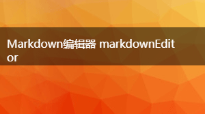Markdown编辑器 markdownEditor