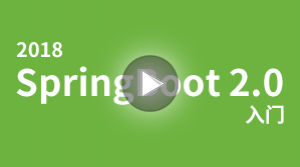 SpringBoot 2.0新手入门
