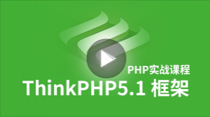Thinkphp5.1进阶与实战