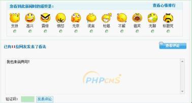 PHPCMS评论模块