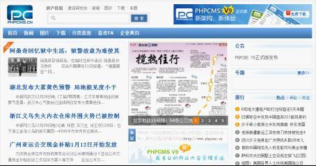 PHPCMS工具