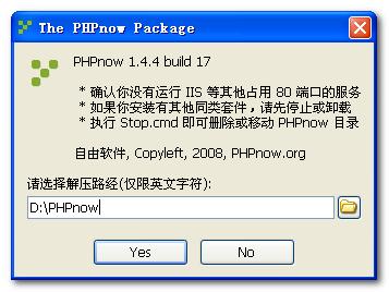 phpnow