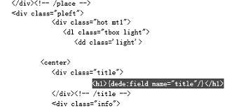 专题页h1标签源代码
