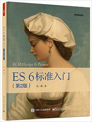 ES6标准入门