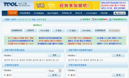 中国站长站的站长工具页面