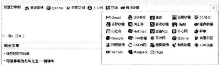 CMS分享功能