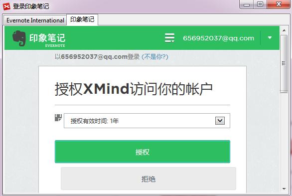 XMind印象笔记授权