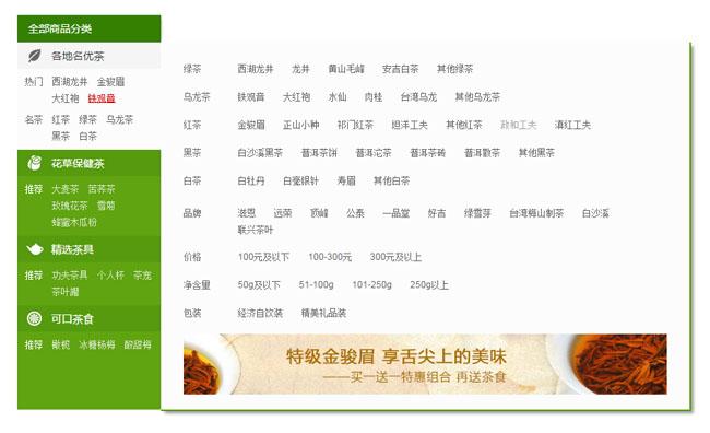 导航菜单分类
