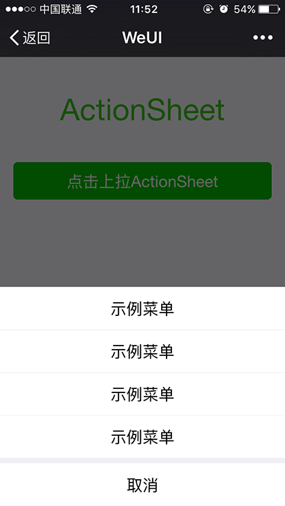 ActionSheet.png