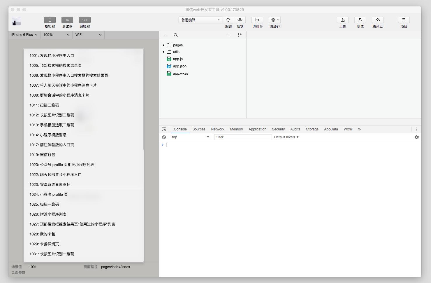 微信小游戏开发文档工具栏编译和预览
