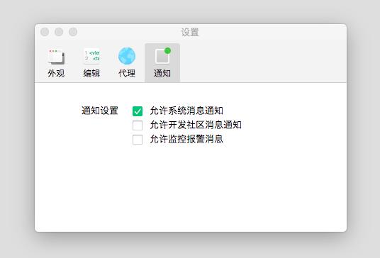 微信小游戏开发文档通知设置