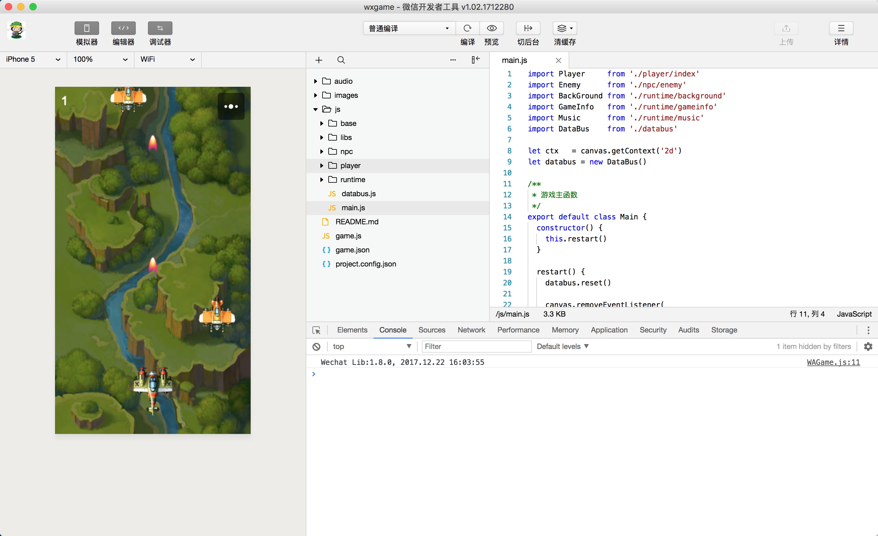 微信小游戏开发文档,小游戏开发教程,真机预览