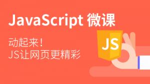 JavaScript入门课程