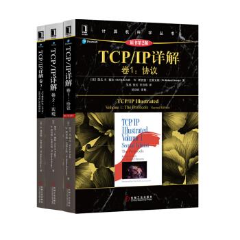TCP/IP详解(套装共3册)
