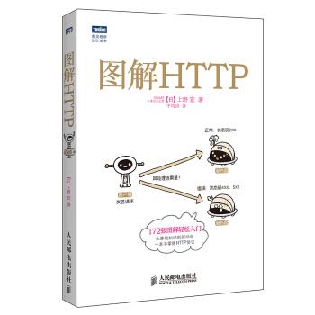 《图解HTTP》