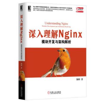 深入理解Nginx:模块开发与架构解析