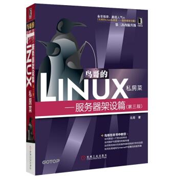 鸟哥的Linux私房菜:服务器架设篇(第三版)