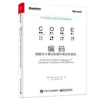 编码:隐匿在计算机软硬件背后的语言(博文视点出品)