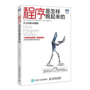 图灵程序设计丛书:程序是怎样跑起来的(图灵出品)