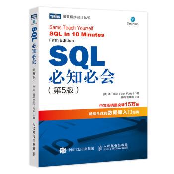 SQL必知必会第5版(图灵出品)