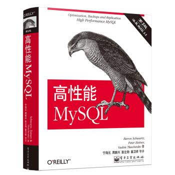 高性能MySQL(第3版)(博文视点出品)