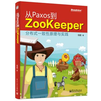 从Paxos到Zookeeper分布式一致性原理与实践(博文视点出品)