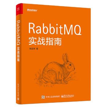 RabbitMQ实战指南(博文视点出品)