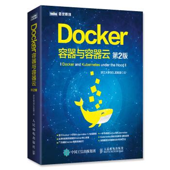 Docker容器与容器云(第2版)(图灵出品)