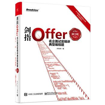 剑指Offer:名企面试官精讲典型编程题(第2版)(博文视点出品)