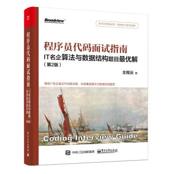 程序员代码面试指南:IT名企算法与数据结构题目最优解(第2版)(博文视点出品)