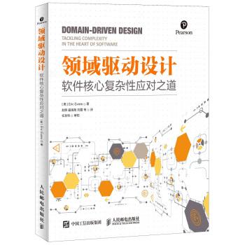 领域驱动设计软件核心复杂性应对之道修订版(异步图书出品)