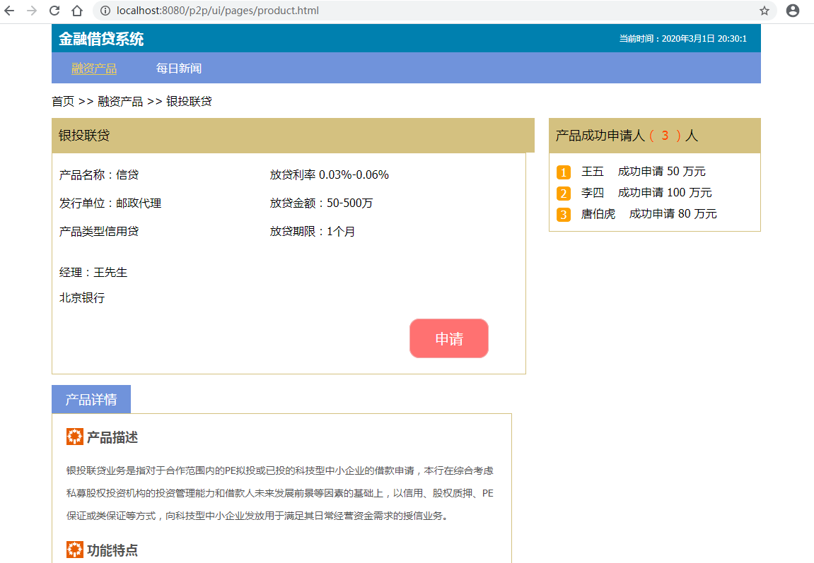2.融资产品详情.png