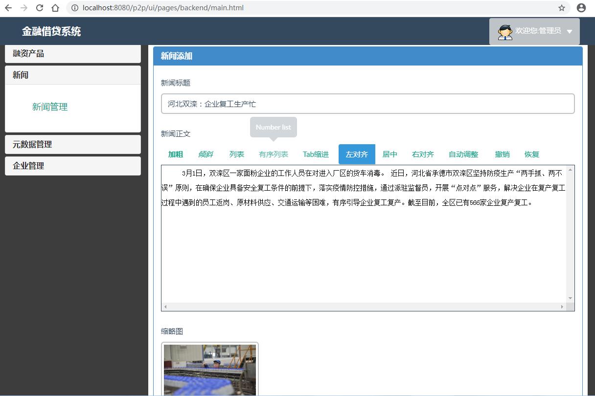 5.新闻管理界面.png